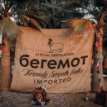 beremot2